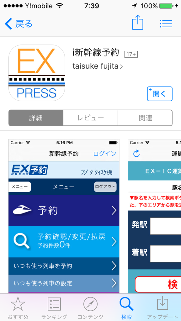 f:id:Nagoya1976:20160702102631p:plain