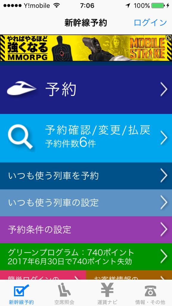 f:id:Nagoya1976:20160702103033p:plain