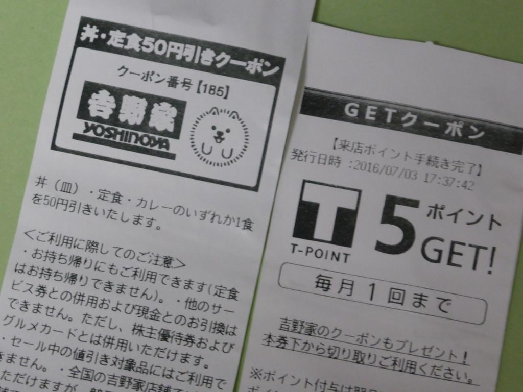 f:id:Nagoya1976:20160704223312j:plain