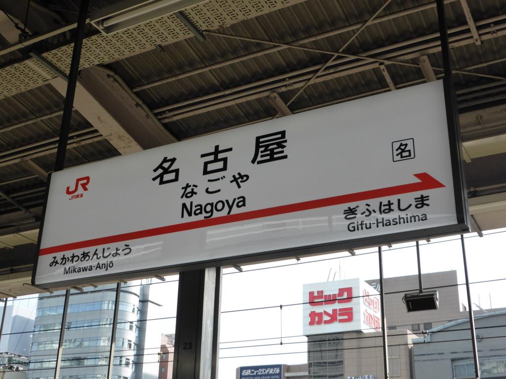 f:id:Nagoya1976:20160704230420j:plain