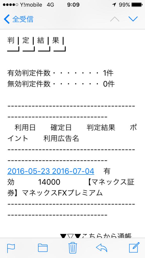 f:id:Nagoya1976:20160705102209p:plain