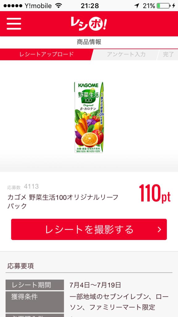 f:id:Nagoya1976:20160705105508p:plain