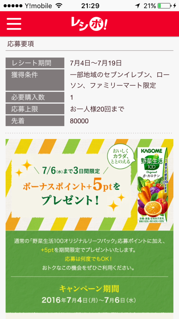 f:id:Nagoya1976:20160705112029p:plain