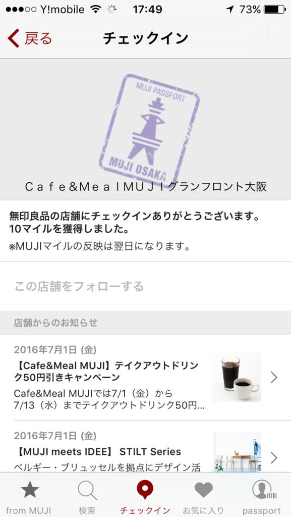 f:id:Nagoya1976:20160705185200p:plain