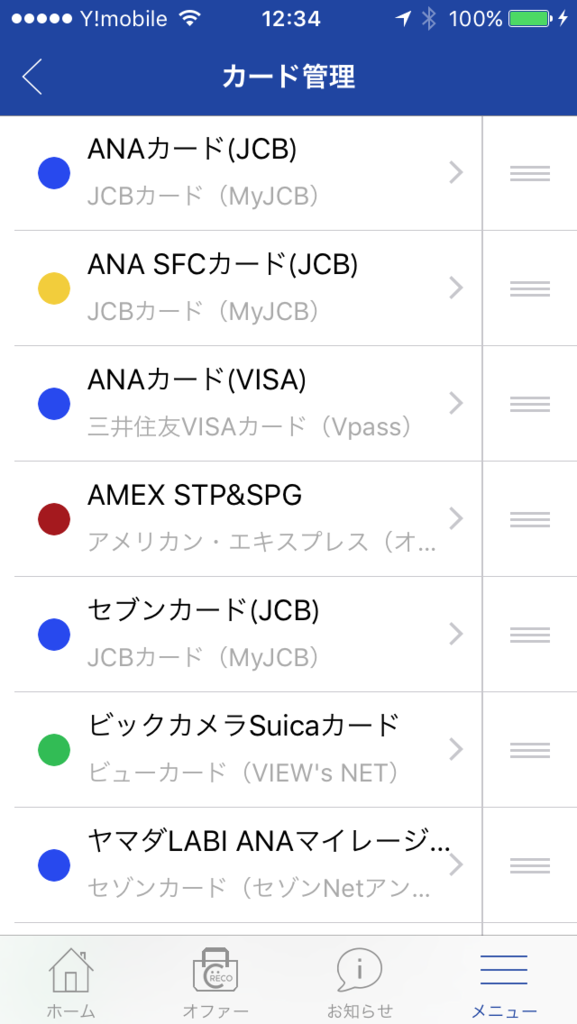 f:id:Nagoya1976:20160706213453p:plain