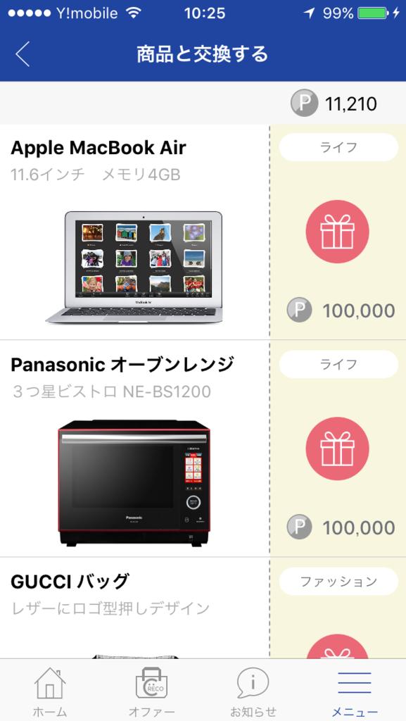 f:id:Nagoya1976:20160708111208p:plain