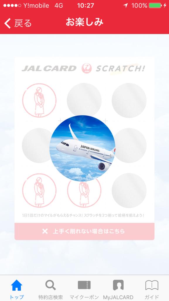 f:id:Nagoya1976:20160710095738p:plain