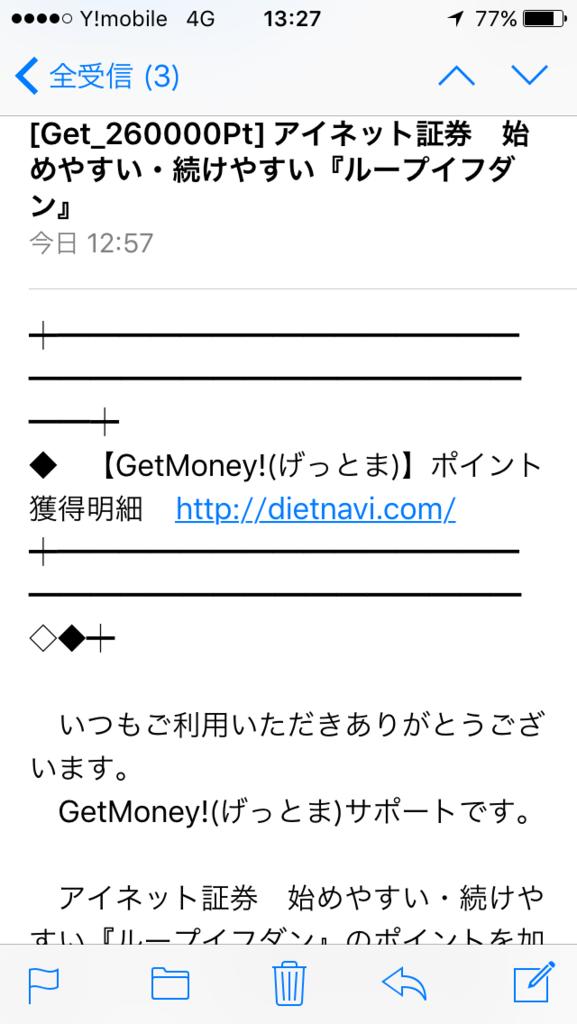 f:id:Nagoya1976:20160715142606p:plain