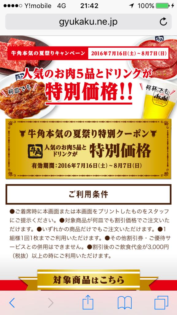 f:id:Nagoya1976:20160716214533p:plain