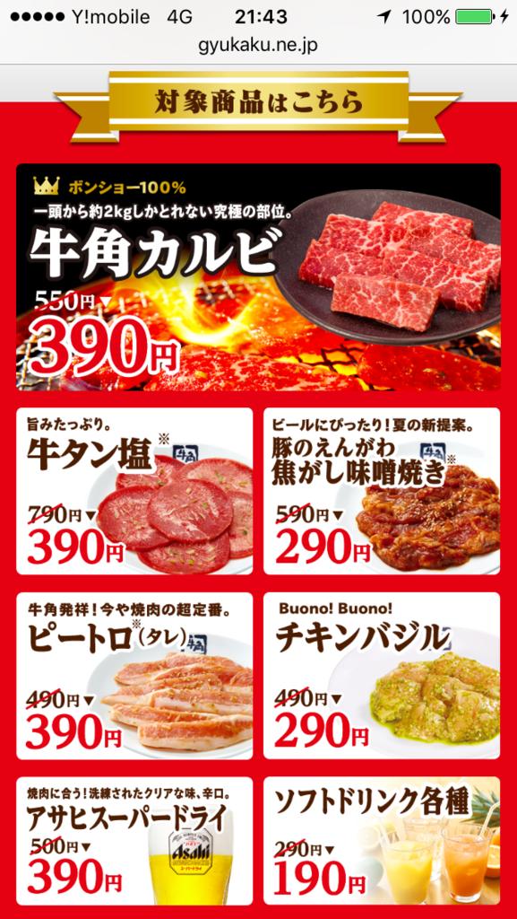 f:id:Nagoya1976:20160716214707p:plain