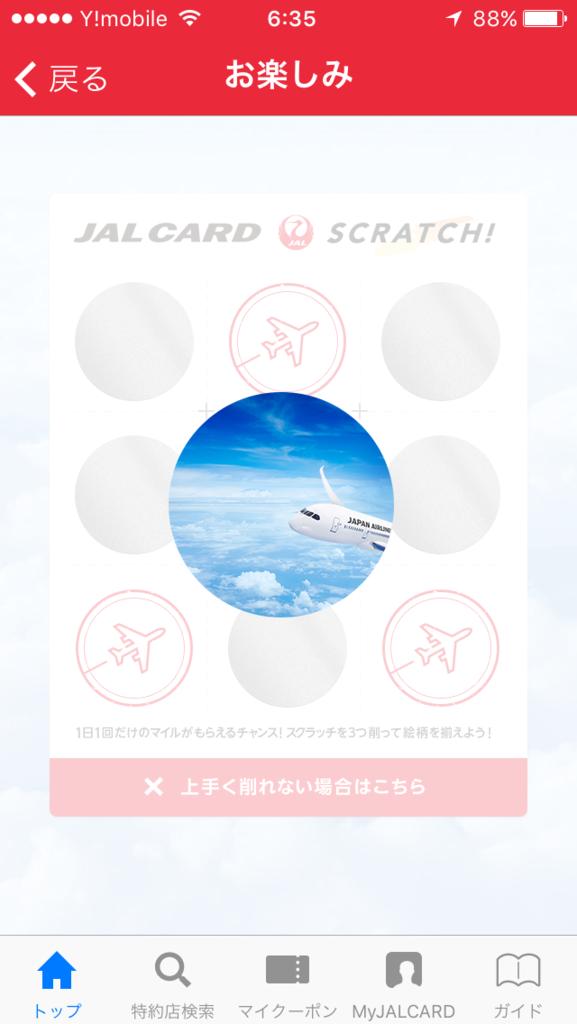 f:id:Nagoya1976:20160717093604p:plain