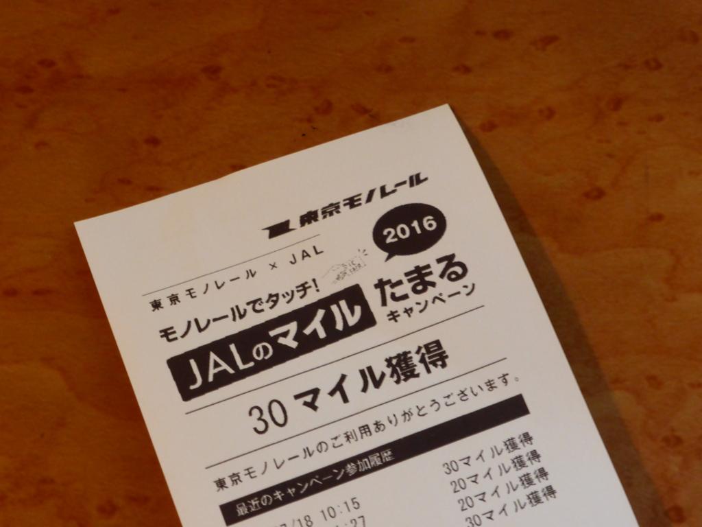 f:id:Nagoya1976:20160720194351j:plain