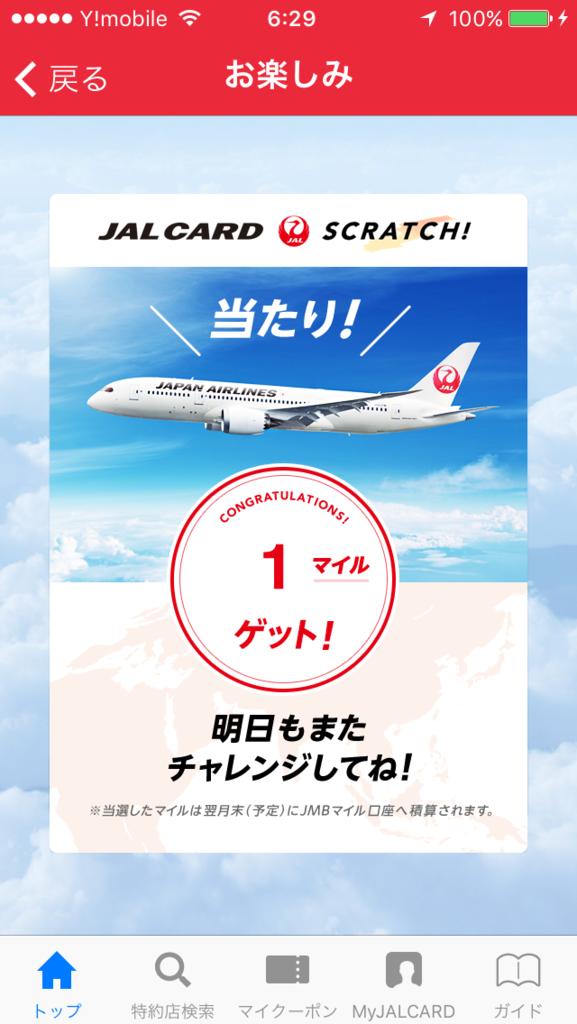 f:id:Nagoya1976:20160721132548p:plain