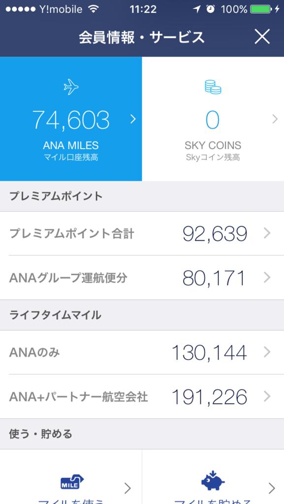 f:id:Nagoya1976:20160806175147p:plain