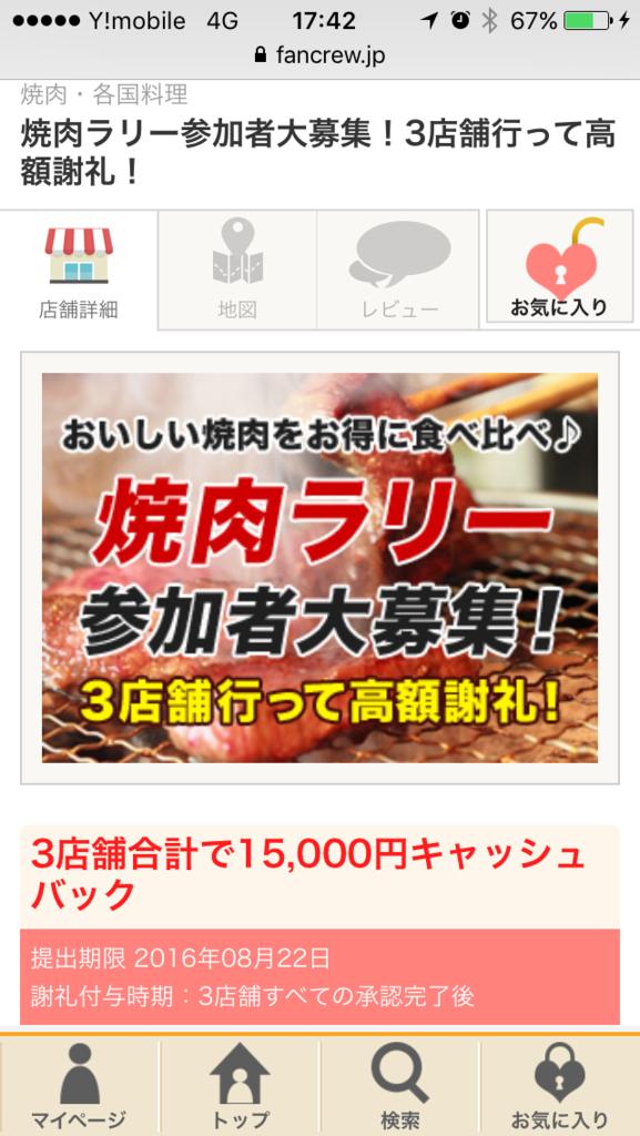 f:id:Nagoya1976:20160807175151p:plain