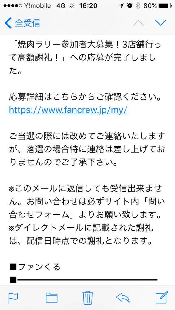f:id:Nagoya1976:20160807175926p:plain