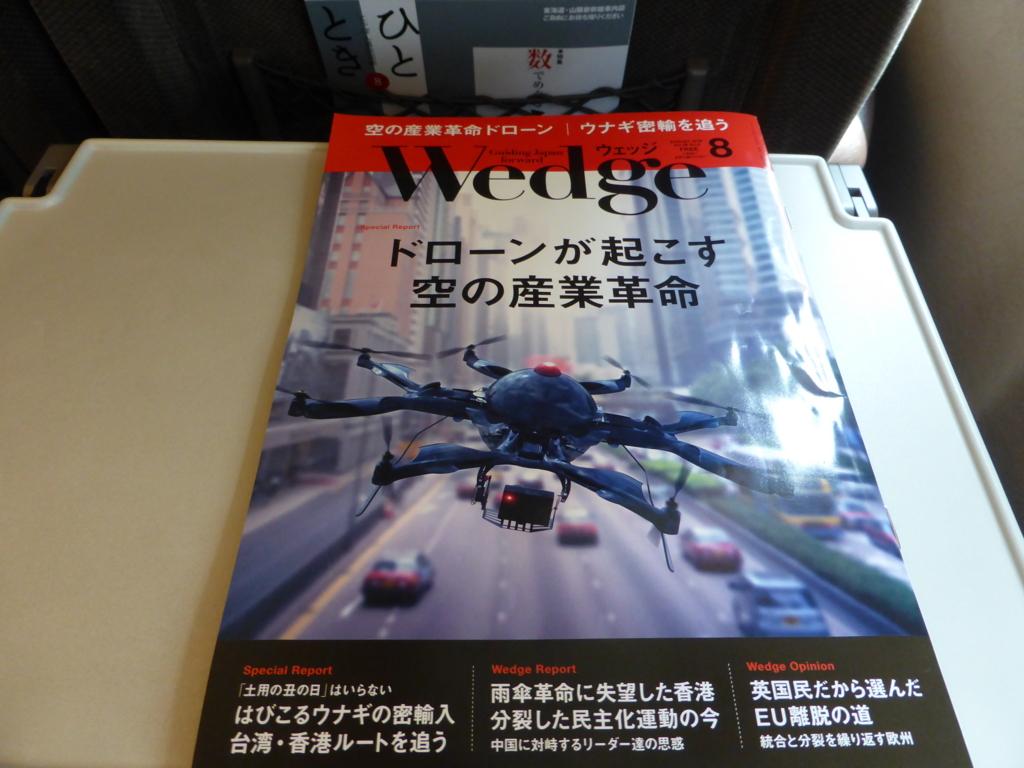 f:id:Nagoya1976:20160807191816j:plain