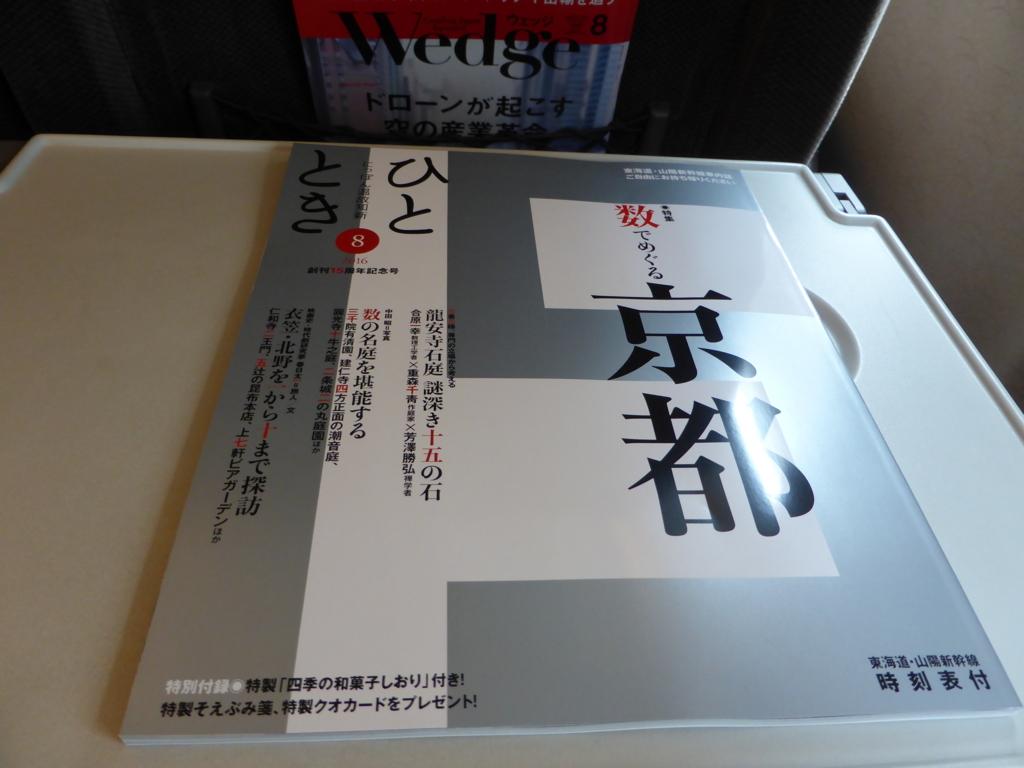 f:id:Nagoya1976:20160808094943j:plain