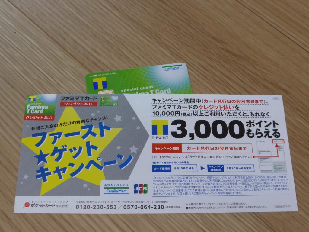 f:id:Nagoya1976:20160809200115j:plain