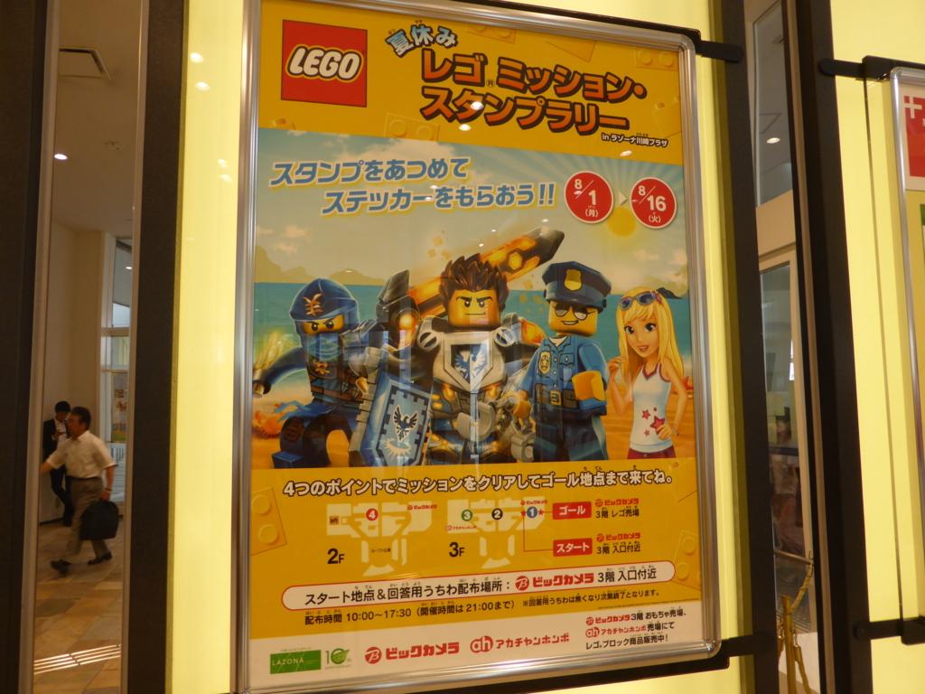 f:id:Nagoya1976:20160810203810j:plain