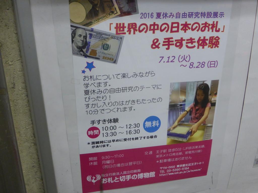 f:id:Nagoya1976:20160811210546j:plain