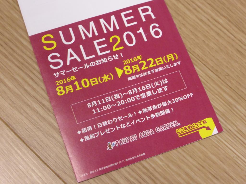 f:id:Nagoya1976:20160812220931j:plain