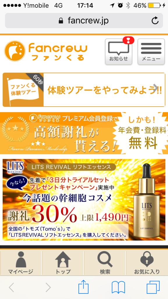 f:id:Nagoya1976:20160815174414p:plain