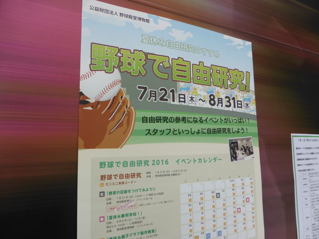 f:id:Nagoya1976:20160815223543j:plain