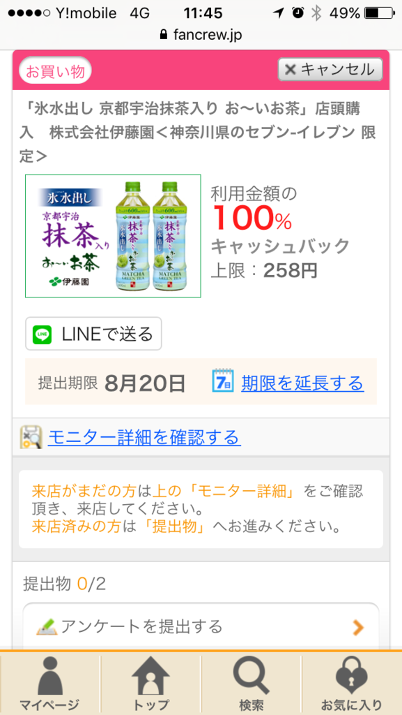 f:id:Nagoya1976:20160817223023p:plain