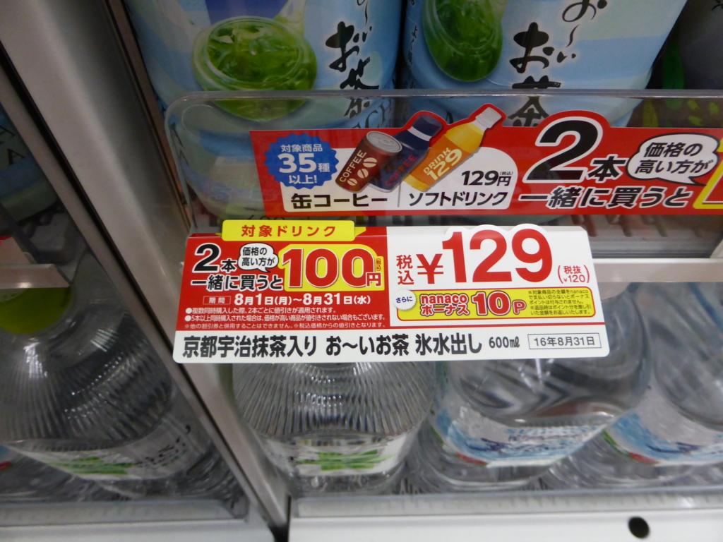 f:id:Nagoya1976:20160817231855j:plain