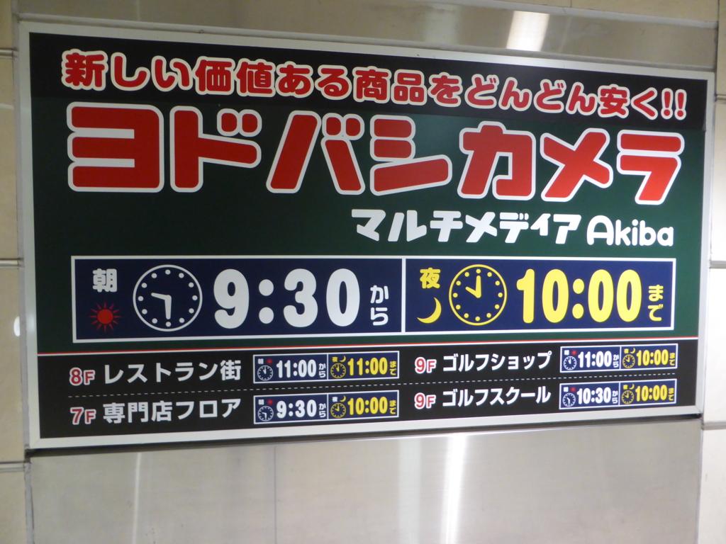 f:id:Nagoya1976:20160820105607j:plain