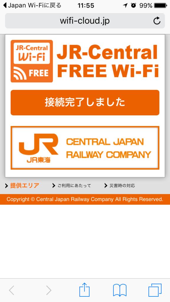 f:id:Nagoya1976:20160821202623p:plain