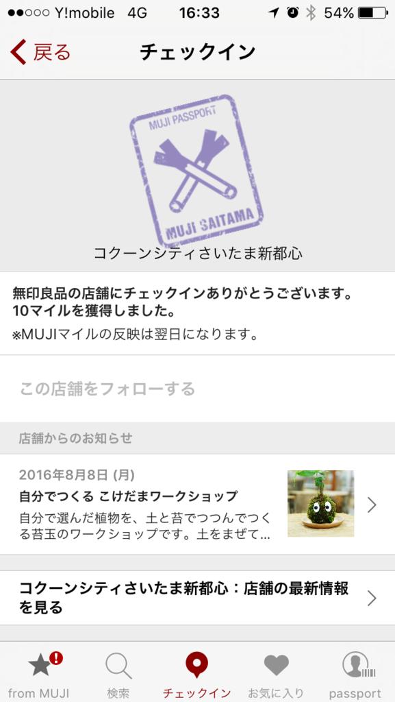 f:id:Nagoya1976:20160821232449p:plain