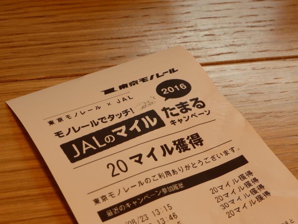 f:id:Nagoya1976:20160824214008j:plain