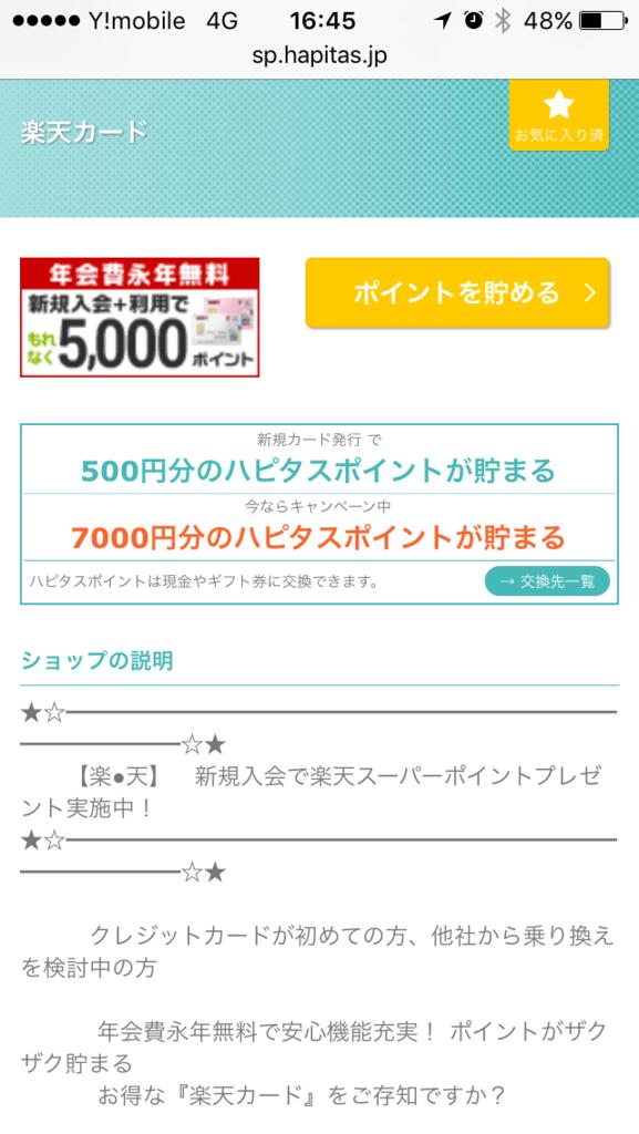 f:id:Nagoya1976:20160824224214p:plain