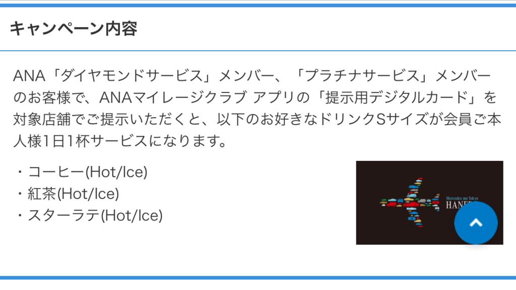 f:id:Nagoya1976:20160825063905p:plain