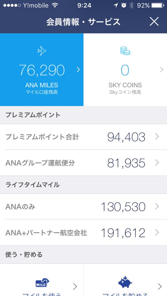 f:id:Nagoya1976:20160826143313p:plain