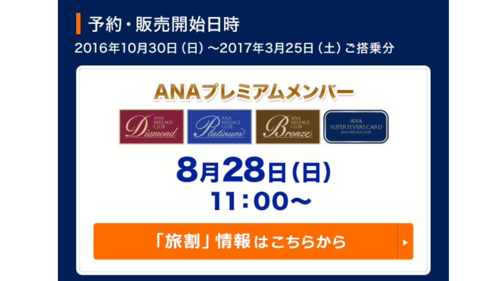 f:id:Nagoya1976:20160828052351p:plain