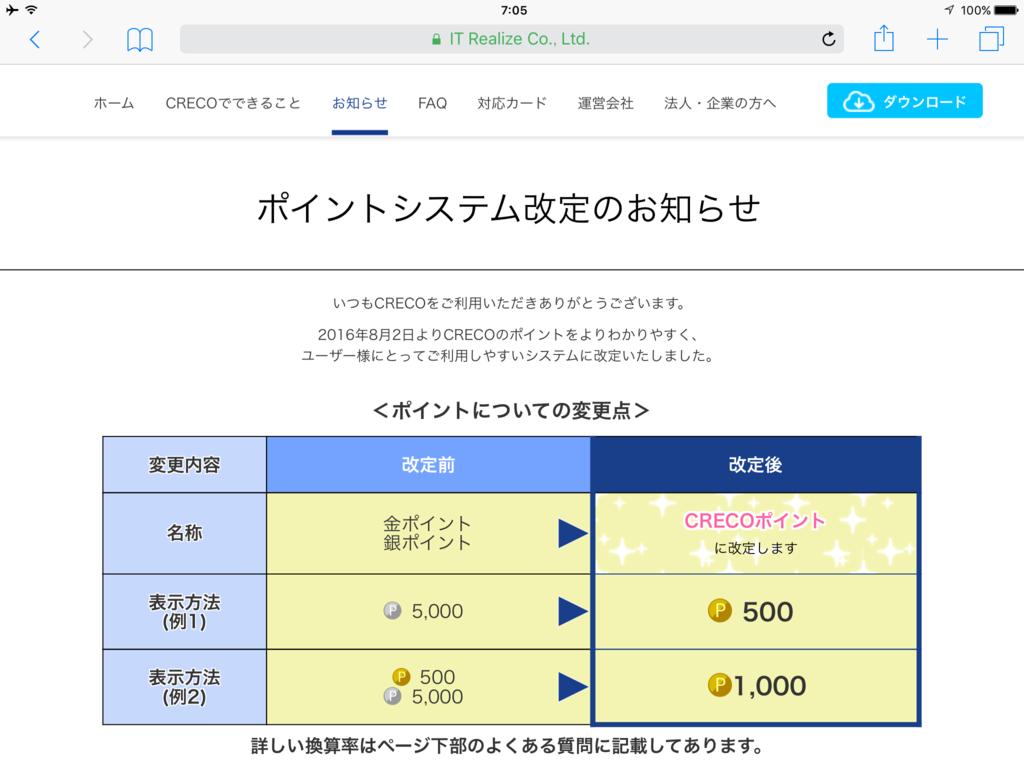 f:id:Nagoya1976:20160831140828p:plain