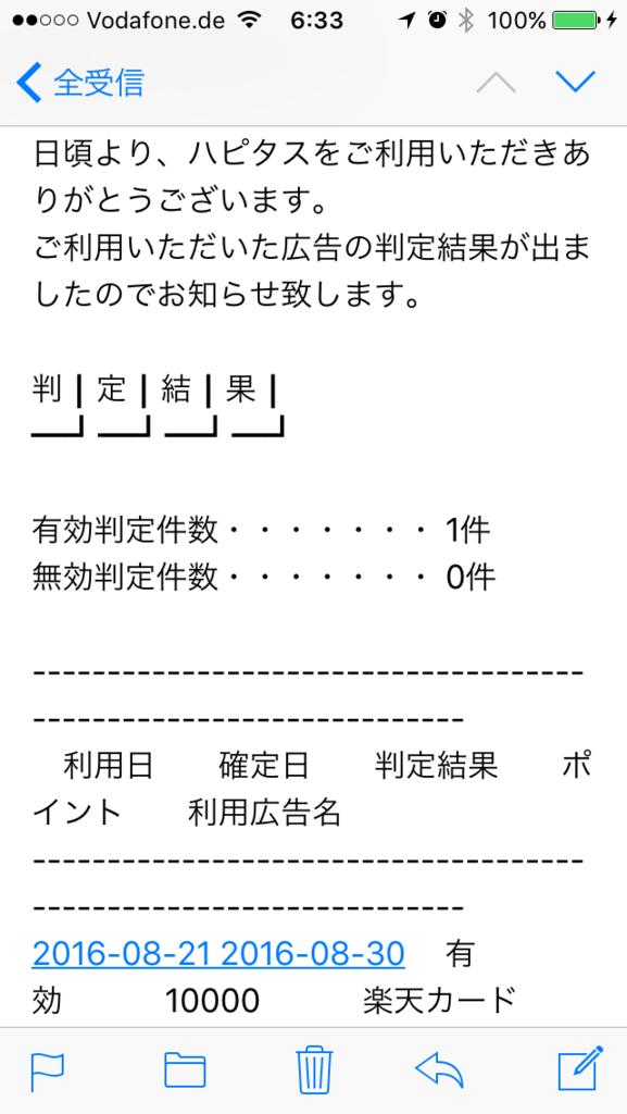 f:id:Nagoya1976:20160901002927p:plain