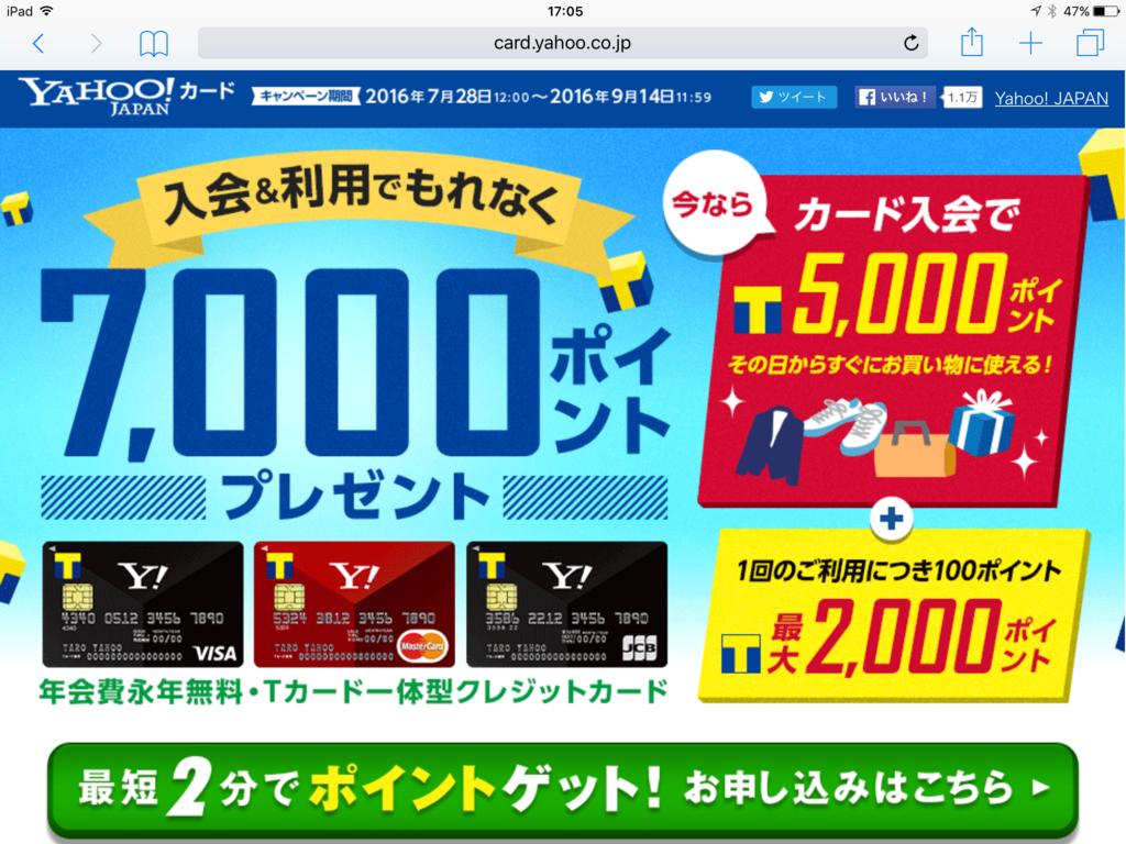 f:id:Nagoya1976:20160906031902p:plain