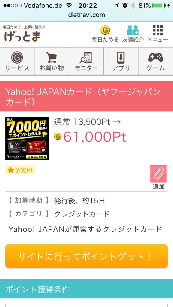 f:id:Nagoya1976:20160906142158p:plain