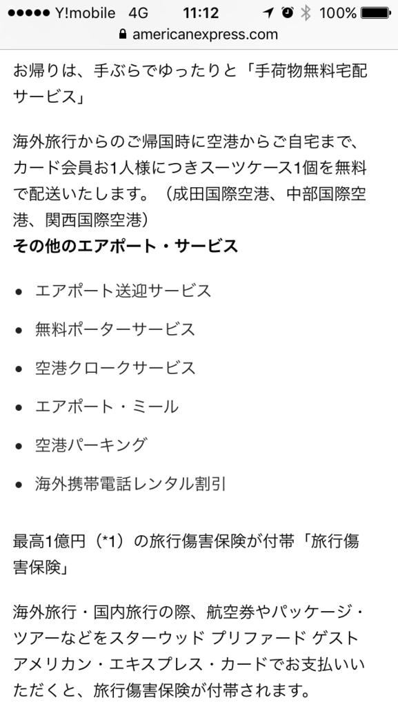 f:id:Nagoya1976:20160924123452p:plain