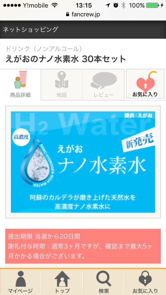 f:id:Nagoya1976:20160928181044p:plain