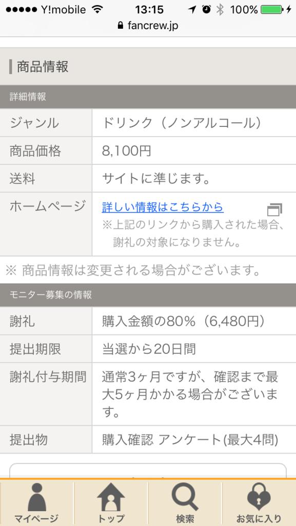 f:id:Nagoya1976:20160928181315p:plain