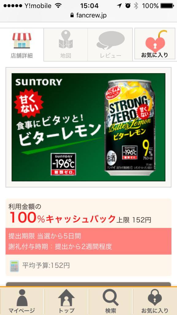 f:id:Nagoya1976:20160928182134p:plain