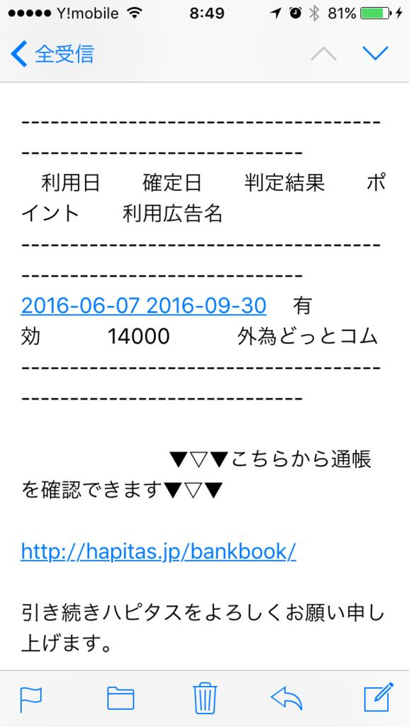f:id:Nagoya1976:20161001102548p:plain