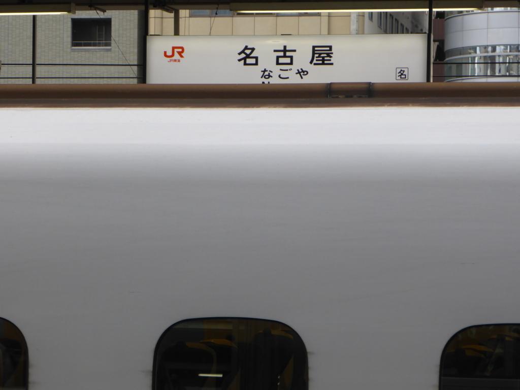 f:id:Nagoya1976:20161002202438j:plain