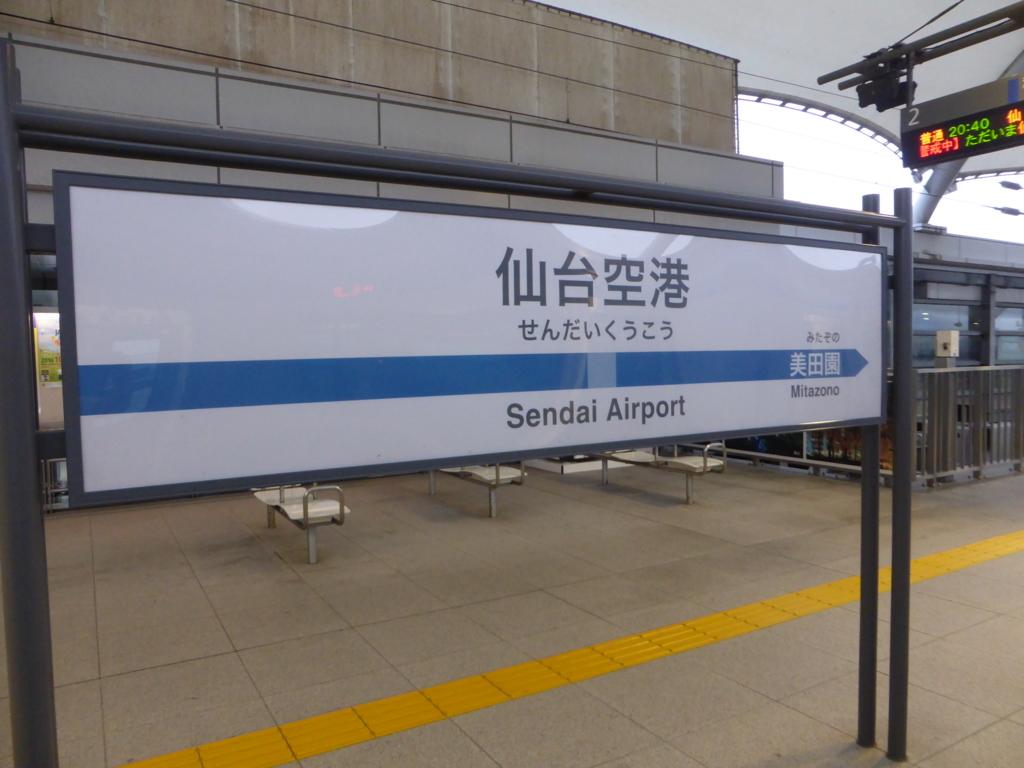 f:id:Nagoya1976:20161003200847j:plain