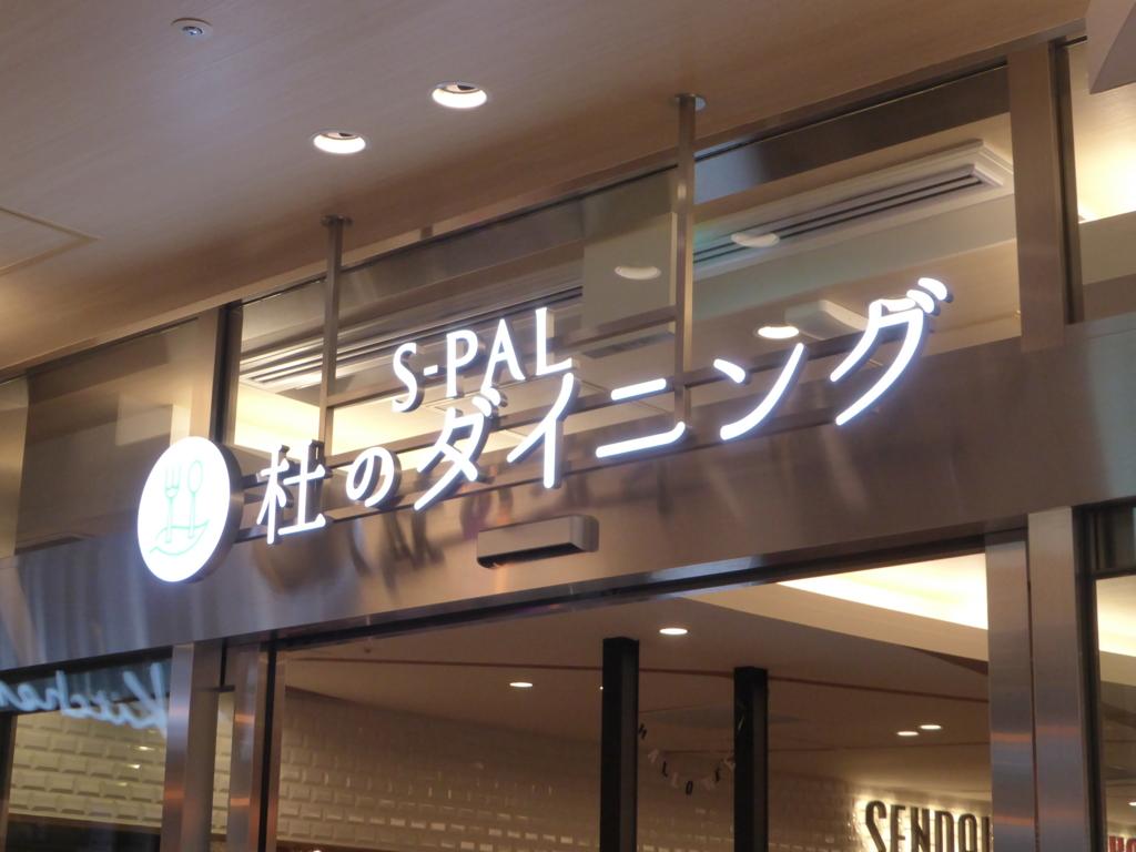 f:id:Nagoya1976:20161004185528j:plain
